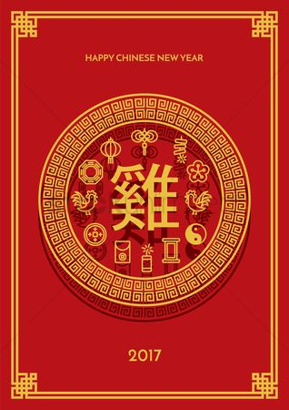 Traditions : 2017 chinese new year greeting