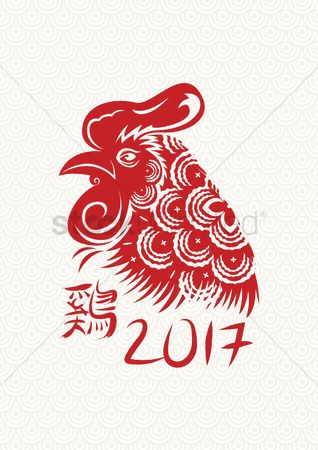 Animal : 2017 year of the rooster