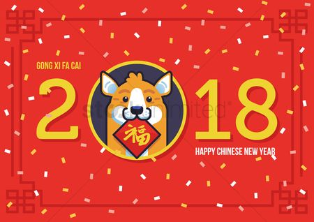 Wealth : Chinese new year with dog design