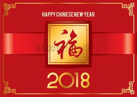 2078868 chinese new year border happy chinese new year 2018