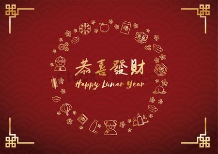 1973640 happy chinese new year happy lunar year - Chinese New Year 1973