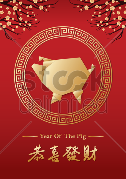 chinese year of the pig greeting vector graphic
