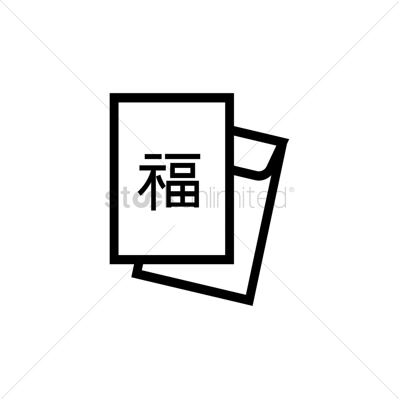 Icon icons symbol symbols sign signs traditional tradition chinese new year red envelope buycottarizona Images