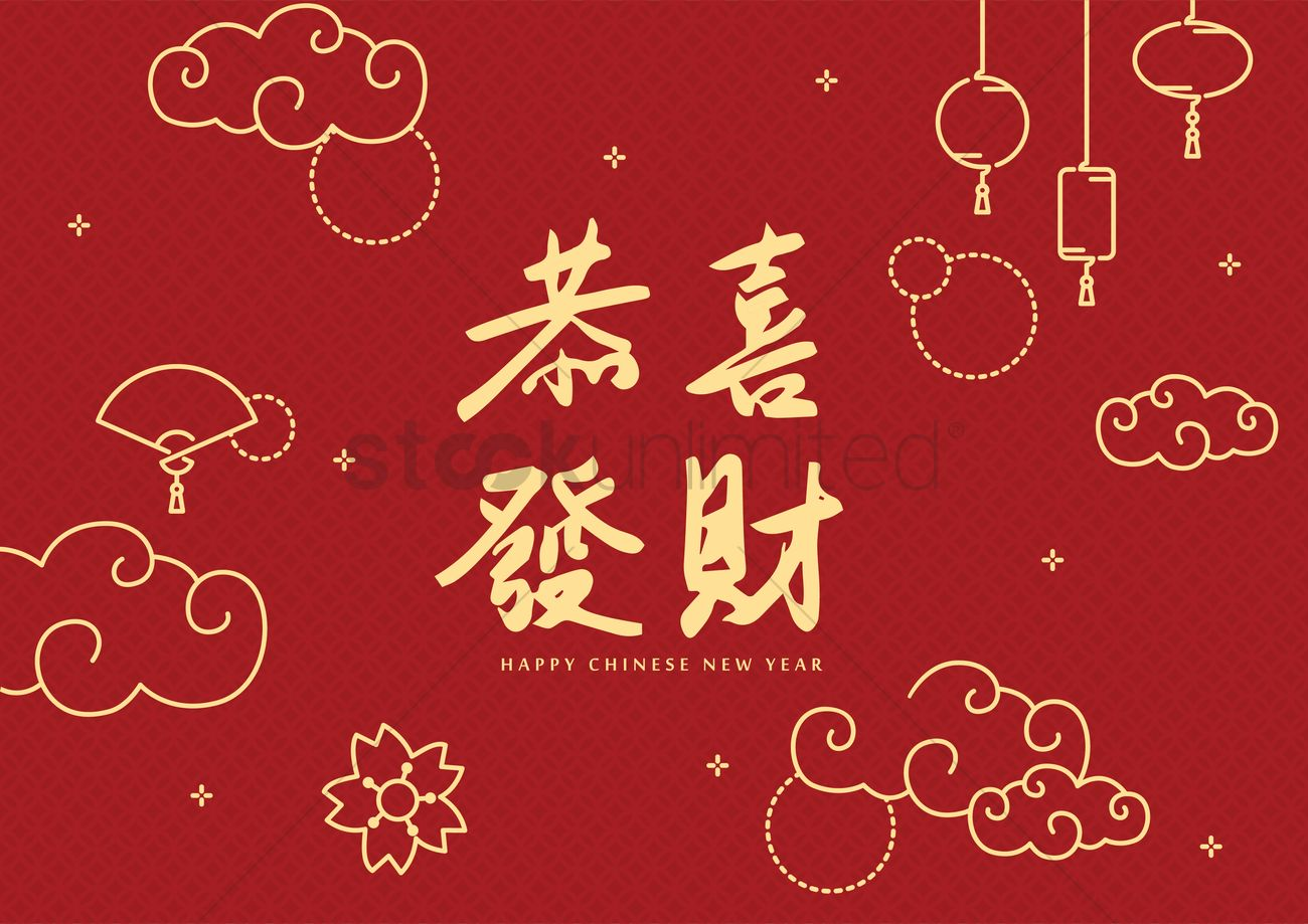 happy chinese new year vector graphic - Chinese New Year 1973