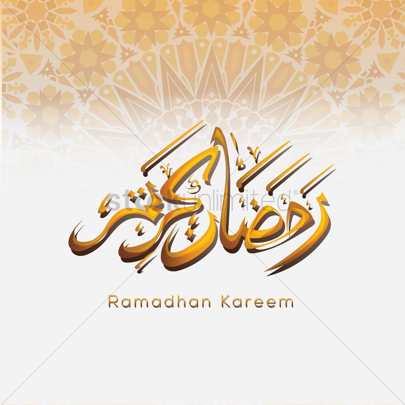 Ramadan Kareem Greeting In Jawi Vector Image 1826912 Stockunlimited