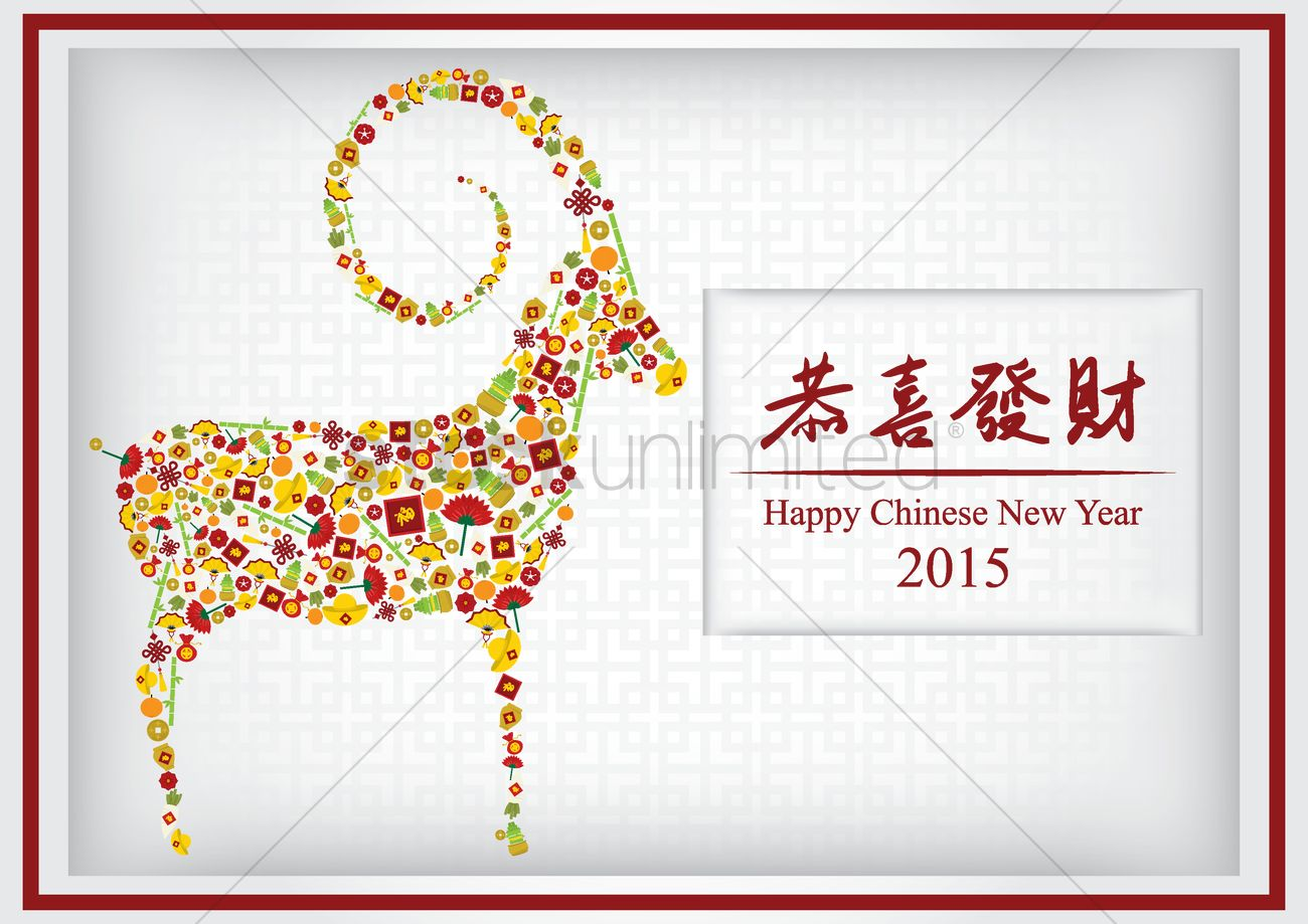 Year Of Goat Chinese New Year Greetings Vector Image 1410744