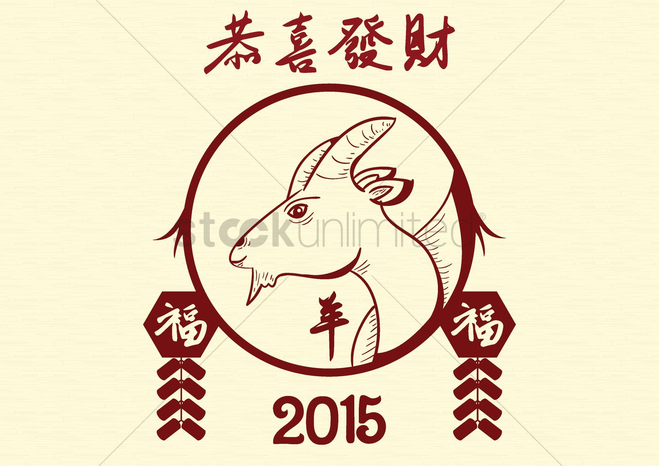 Year of goat chinese new year greetings Vector Image - 1410996 ...