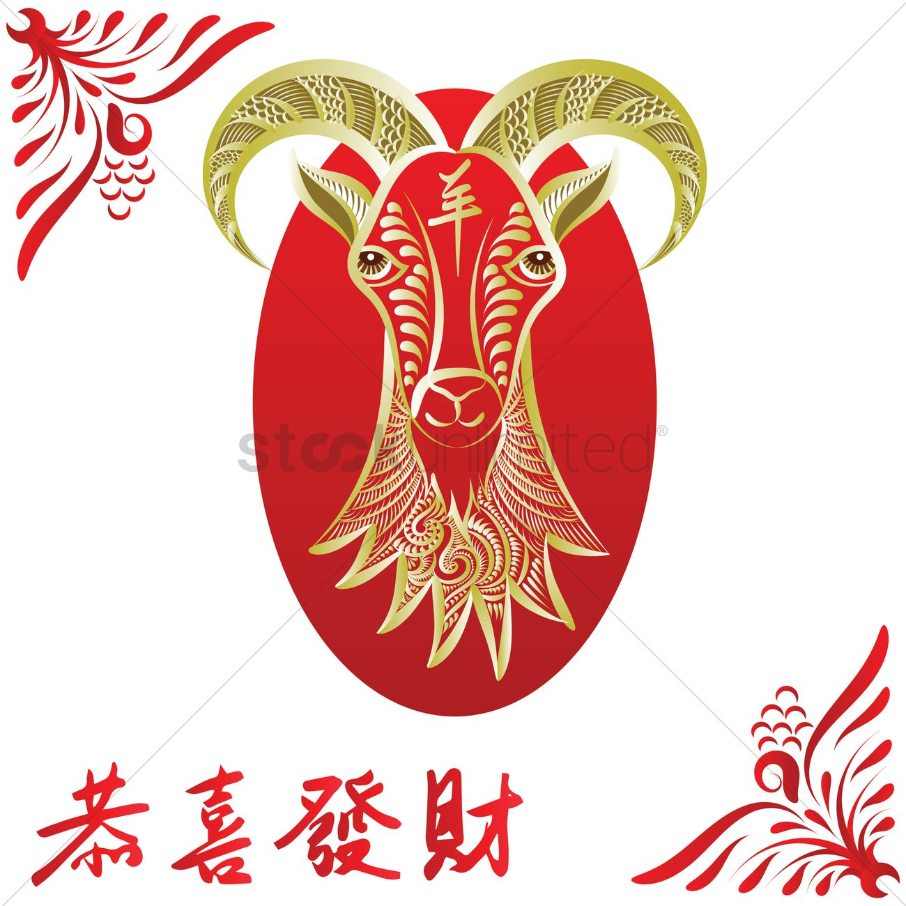 Year Of Goat Chinese New Year Greetings Vector Image 1411092