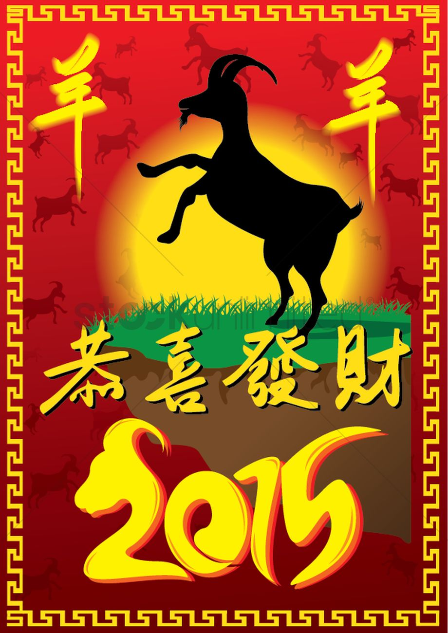 Year Of Goat Chinese New Year Greetings Vector Image 1411116